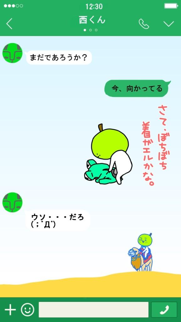 0526ライン
