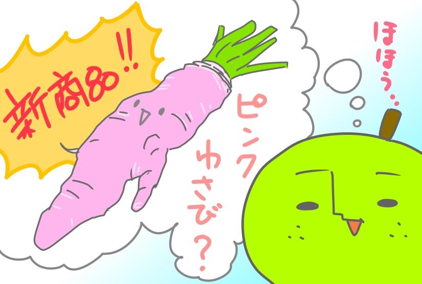 2016年ピンクわさび4