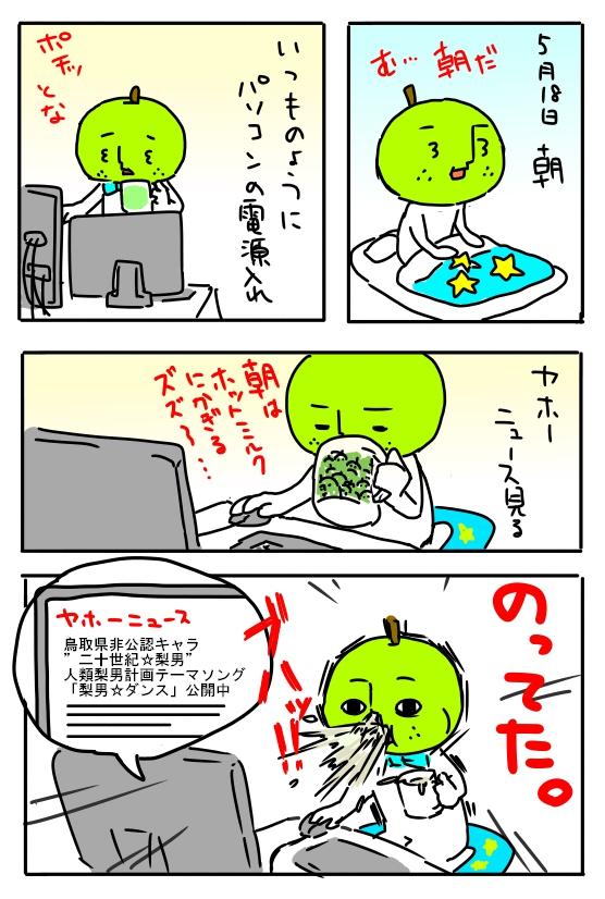 2016年梨男ヤフーニュース2