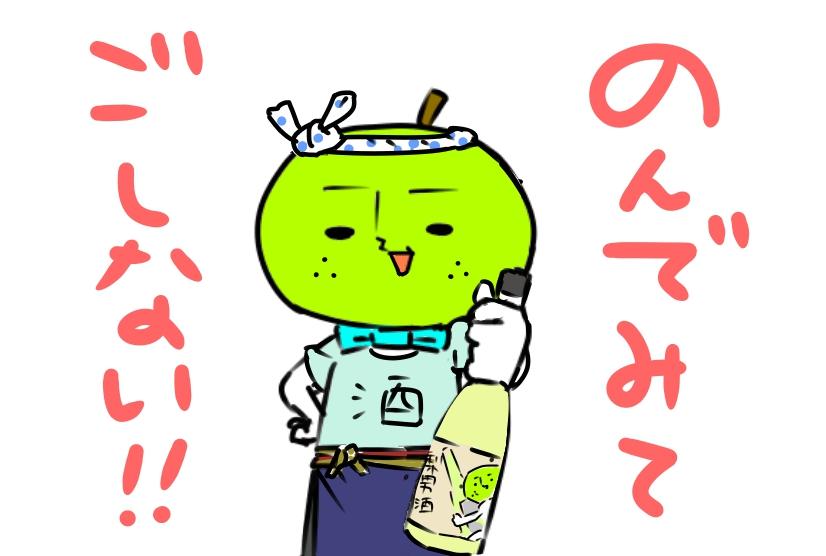 2016年梨男酒全国2