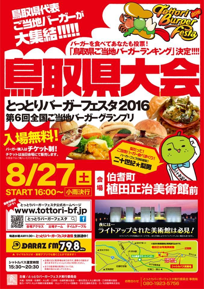 バーガーフェスタ鳥取県大会