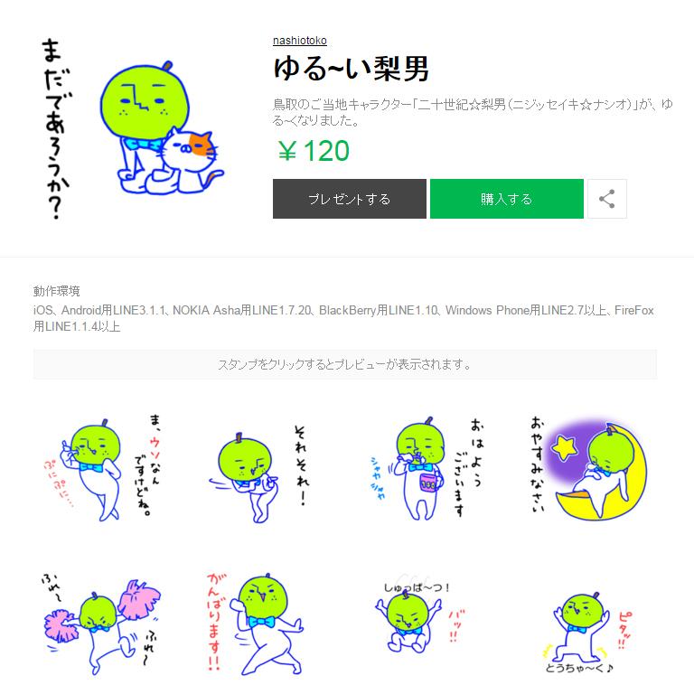 nashio_image