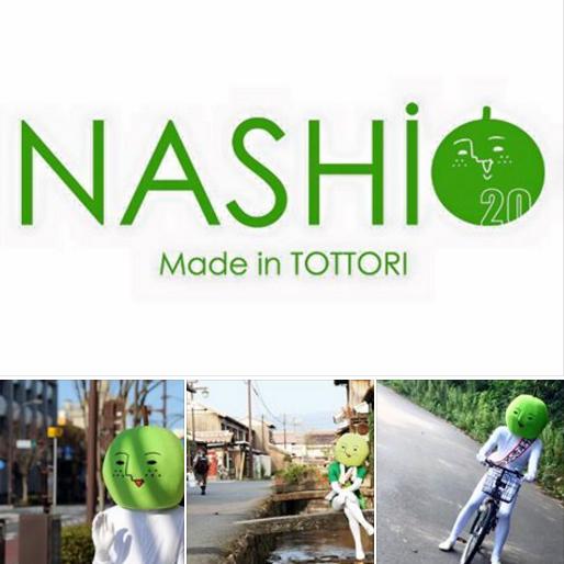 nashio0420