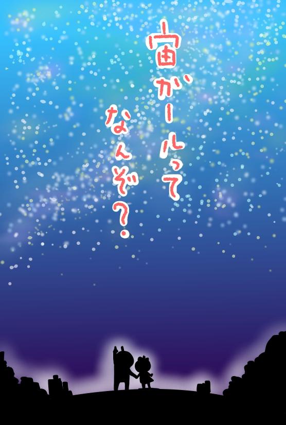 2016年さじアストロ宙ガール+