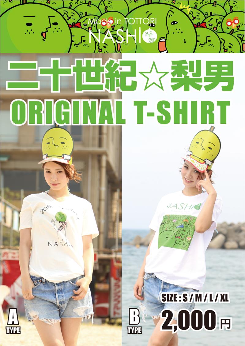 Tシャツ大人