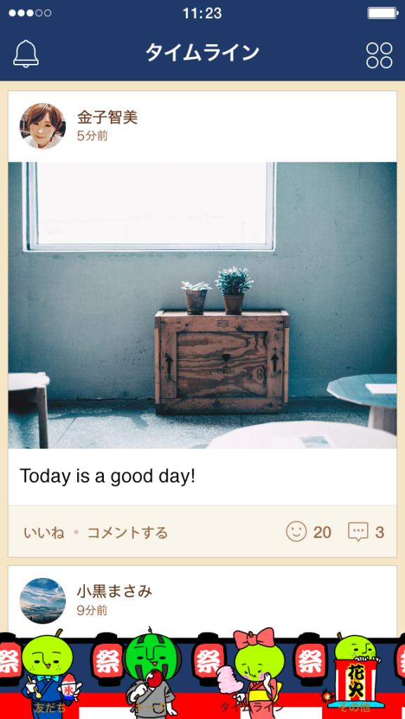 着せ替えi4