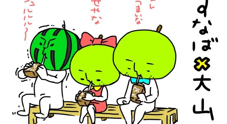 2016年すなば×大山乳業