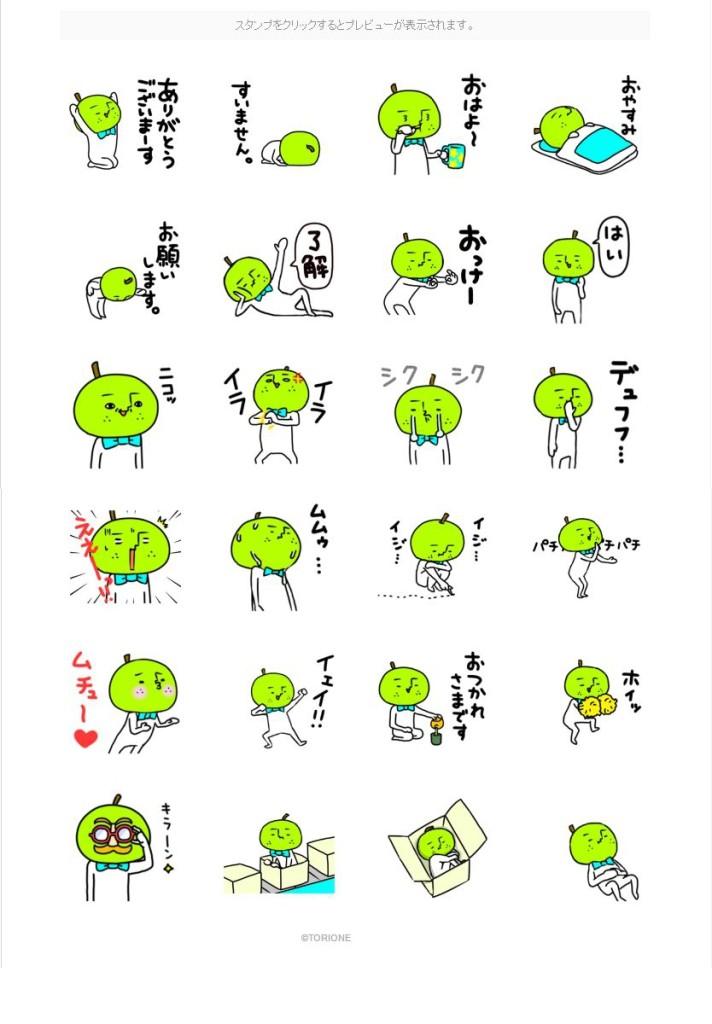 動く梨男キャプチャ2